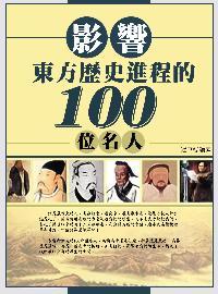 影響東方歷史進程的100位名人