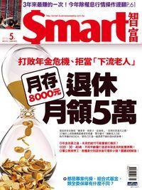 Smart智富月刊 [第213期]:月存 8000元 退休月領5萬