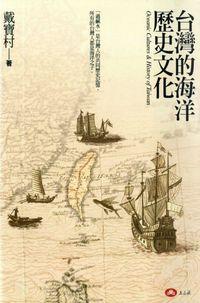 台灣的海洋歷史文化