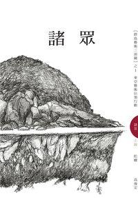諸眾:東亞藝術佔領行動