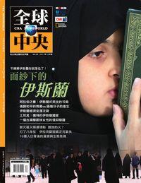 全球中央 [第36期]:不瞭解伊斯蘭你就落伍了!面紗下的伊斯蘭