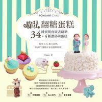魔法翻糖蛋糕!:34種萌賣度破表翻糖+4種濃郁磅蛋糕:好用工具、配方比例,party蛋糕在家也能輕鬆做!