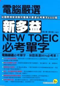 電腦嚴選新多益NEW TOEIC必考單字