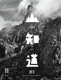 LIVE WILD山知道