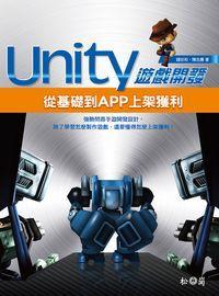 Unity遊戲開發:從基礎到APP上架獲利