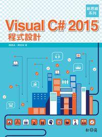 Visual C# 2015程式設計