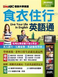 LiveABC看影片學英語[有聲書], 食衣住行英語通