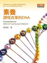 素養:課程改革的DNA