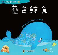 藍色鯨魚 [有聲書]:讓寶寶從生活情境中,認識藍色