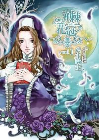荊棘花冠. 1, 公主騎士