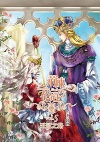 荊棘花冠. 5, 王冠之路