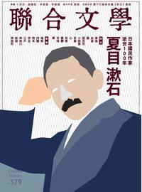 聯合文學 [第379期]:日本國民作家逝世100年 夏目漱石
