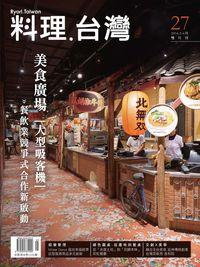 料理.台灣 [第27期]:美食廣場 大型吸客機 餐飲業競爭式合作新啟動