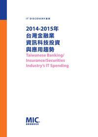 臺灣金融業資訊科技投資與應用趨勢. 2014-2015年