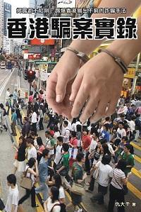 香港騙案實錄