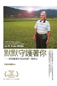 默默守護著你:疼惜臺灣半世紀的劉一鋒神父