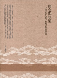 觀念與味道:中國思想文獻中的概念譬喻管窺