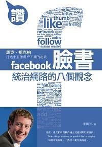 臉書統治網路的八個觀念:馬克.祖克柏打造十五億用戶王國的秘訣