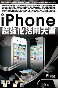 iPhone超強化活用天書