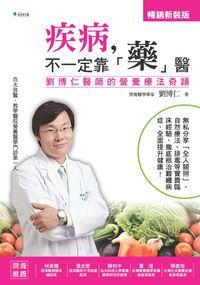 疾病, 不一定靠「藥」醫:劉博仁醫師的營養療法奇蹟