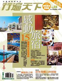 行遍天下 [台灣渡假版] [第227期]:感動旅店 15個離家出走的理由