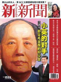 新新聞 2016/05/12 [第1523期]:小英的對手 文革50年 都是毛主席的好學生