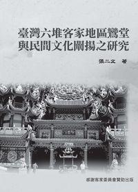 臺灣六堆客家地區鸞堂與民間文化闡揚之研究