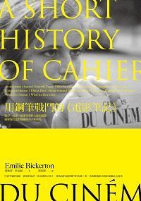 用鋼筆戰鬥的《電影筆記》:楚浮、高達、侯麥等電影大師的搖籃, 探索現代電影藝術的六十年旅程