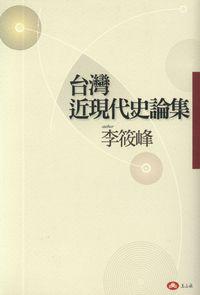 台灣近現代史論集
