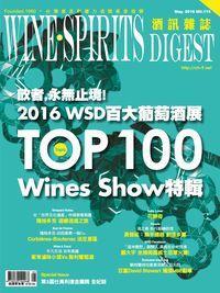 酒訊雜誌 [第119期]:TOP 100 Wines Show 特輯