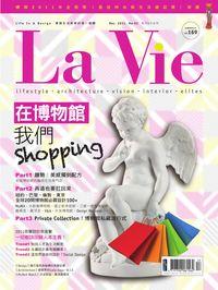 La Vie [第92期]:在博物館我們shopping