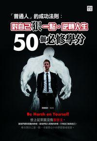 「普通人」的成功法則:對自己狠一點, 逆轉人生50個必修學分