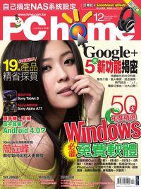PC home電腦家庭 [第191期]:年度精選50大Windows必灌免費軟體