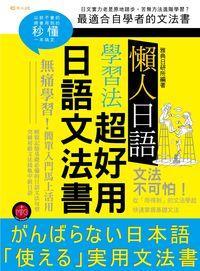 懶人日語學習法 [有聲書]:超好用日語文法書