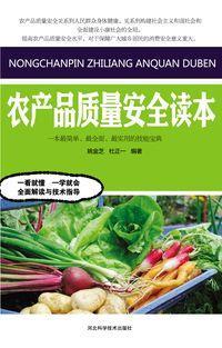 農產品質量安全讀本