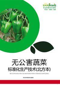 無公害蔬菜標準化生產技術, 北方本