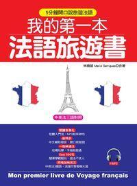 我的第一本法語旅遊書 [有聲書]:5分鐘開口說旅遊法語