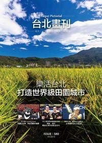 臺北畫刊 [第580期]:樂活台北 打造世界級田園城市