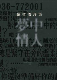 夢中情人:羅智成詩集2004