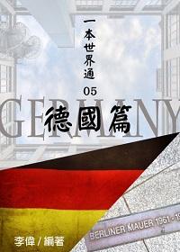 一本世界通. 05, 德國篇
