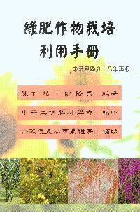 綠肥作物栽培利用手冊