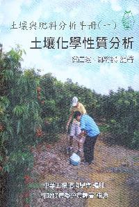 土壤與肥料分析手冊. 一, 土壤化學性質分析