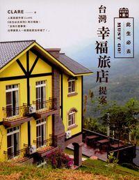 此生必去 台灣幸福旅店提案