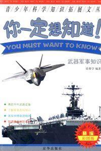 你一定想知道:武器軍事知識