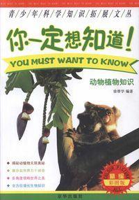 你一定想知道:動物植物知識