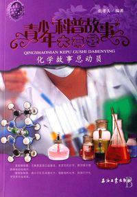 化學故事總動員