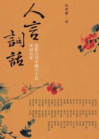 人言詞話:賞析古代中國六十位宋詞名家