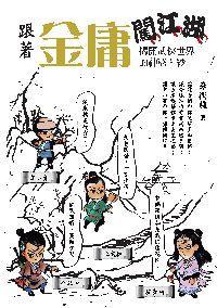 跟著金庸闖江湖:揭開武俠世界的神秘面紗