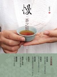 慢.茶之旅:我在印度聖地學習正念的十場茶席