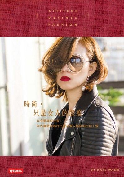 時尚, 只是女人的態度:以穿搭展現自我, 知名部落客凱特王最具個人風格的生活主張